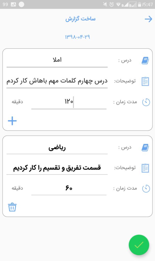 دفتر روزانه نرم افزار ثبت تکالیف دانش آموزان