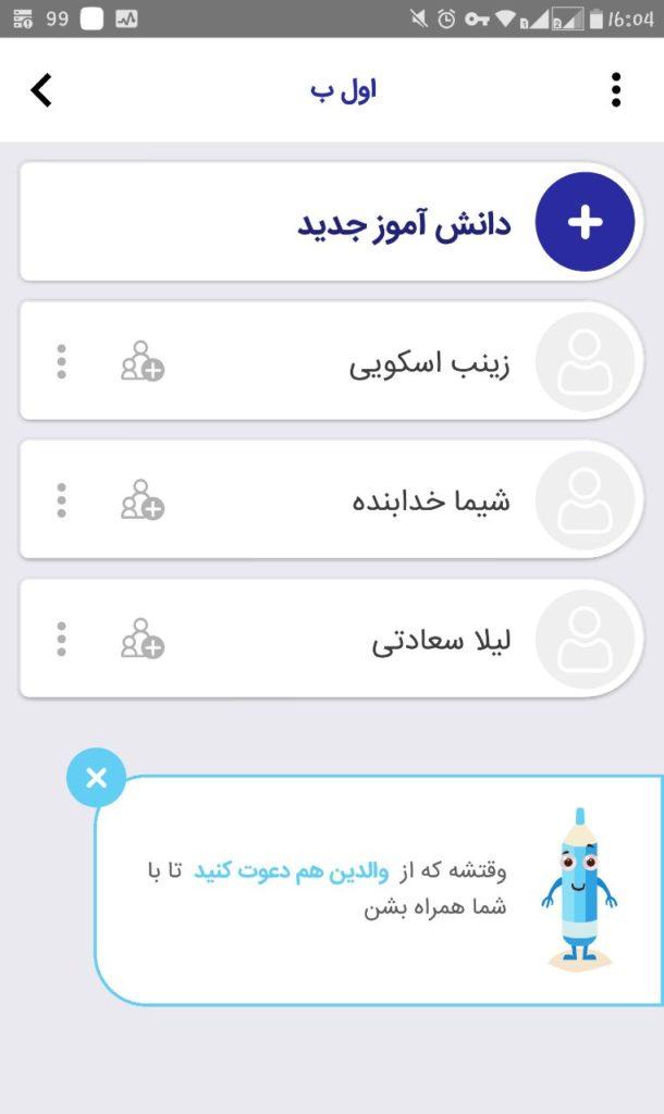 اپلیکیشن معلمان نرم افزار مدیریت مدارس هوشمند افزودن دانش آموز