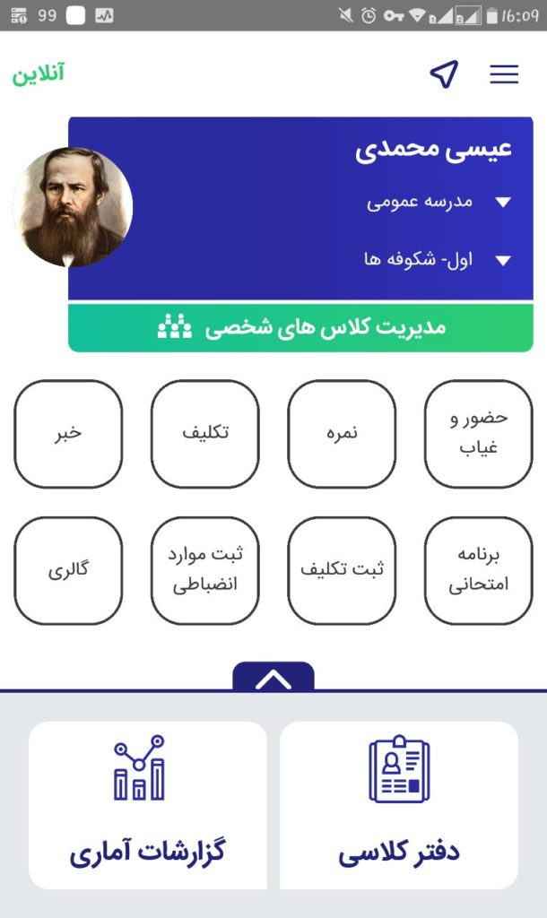 اپلیکیشن معلمان نرم افزار مدیریت مدارس هوشمند