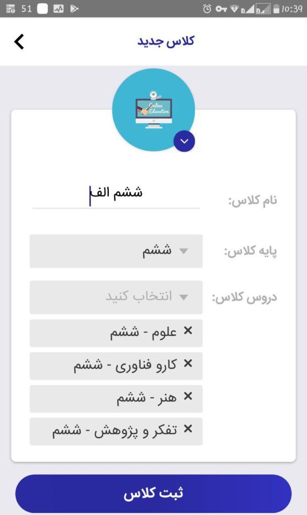 اپلیکیشن معلمان نرم افزار مدیریت مدارس هوشمند ایجاد کلاس