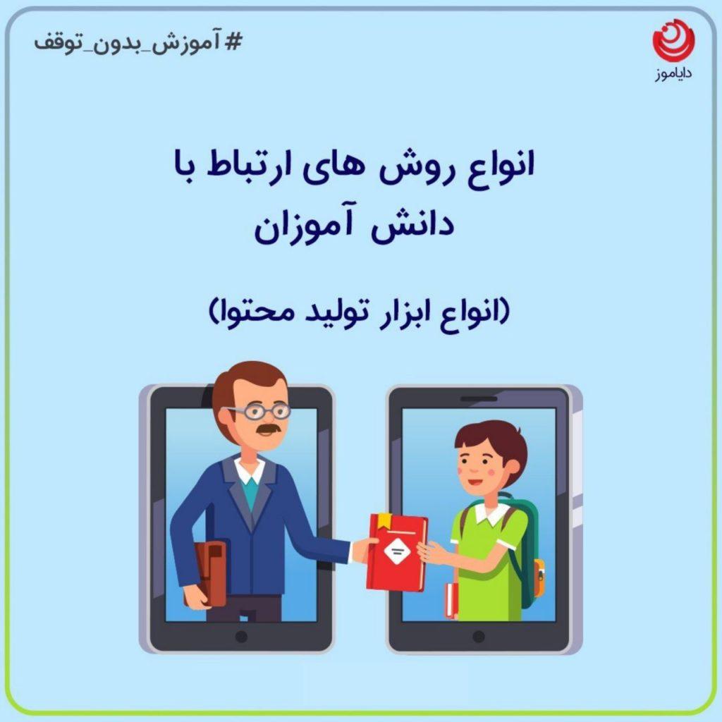 آموزش آنلاین مدارس