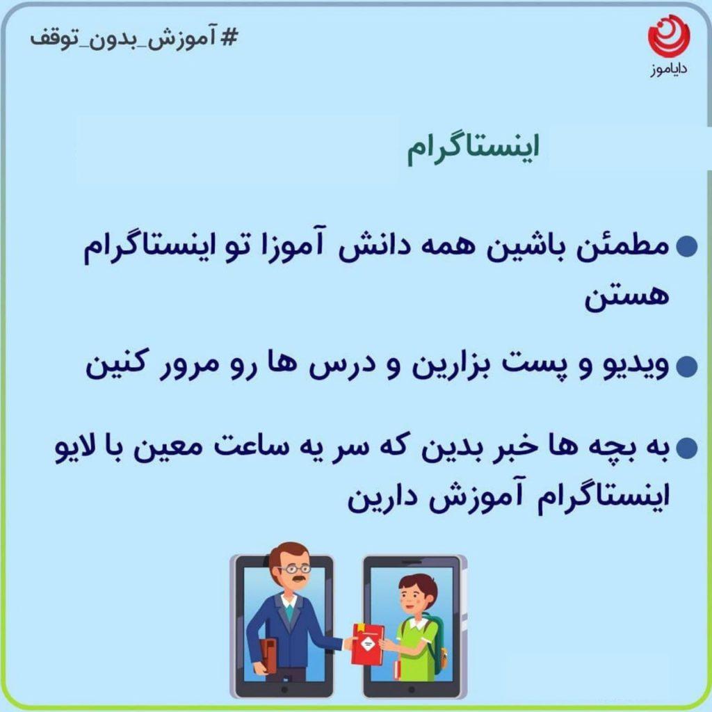 آموزش آنلاین با اینستاگرام