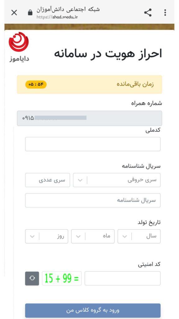 احراز هویت دانش آموز در اپلیکیشن شاد مدارس