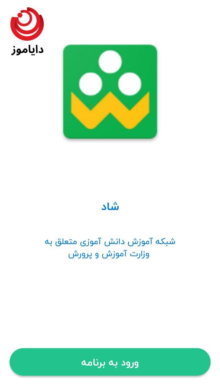 صفحه ورود اپلیکیشن شاد
