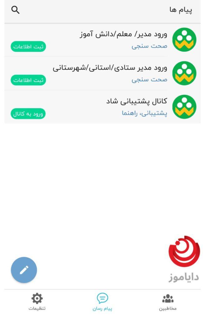 پیام رسان اپلیکیشن شاد