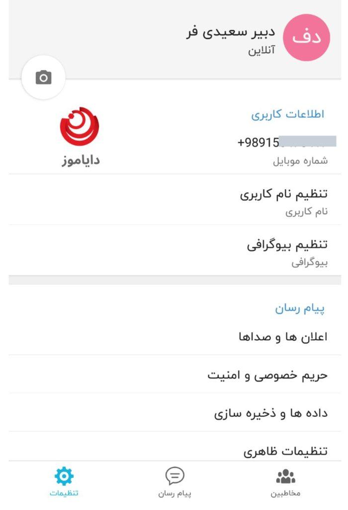 پروفایل کاربری شبکه دانش آموزی شاد