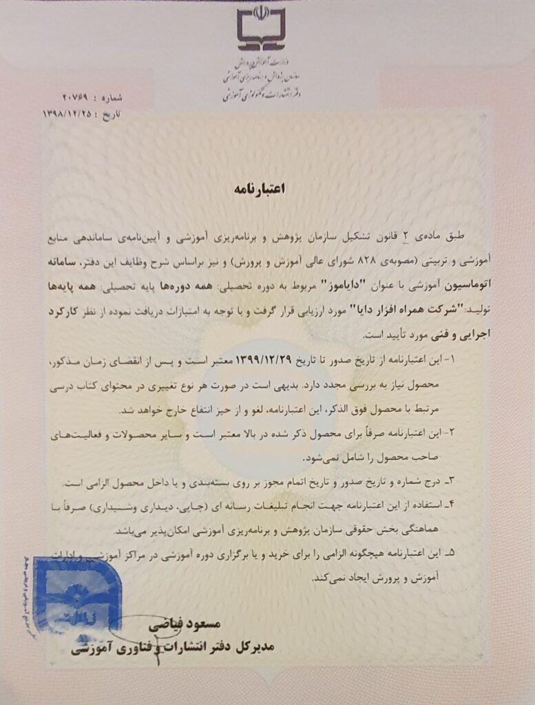 اعتبارنامه وزارت آموزش و پرورش