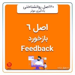 روانشناسی یادگیری بازخورد