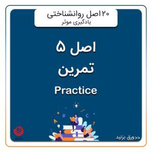 روانشناسی یادگیری تمرین