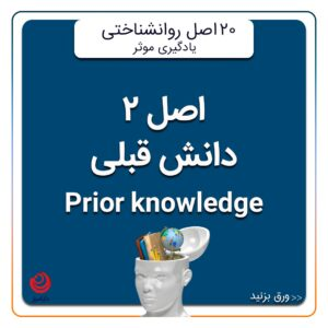 روانشناسی یادگیری دانش قبلی
