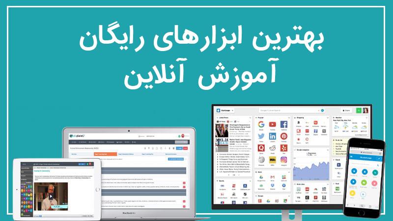 ابزار رایگان آموزش آنلاین