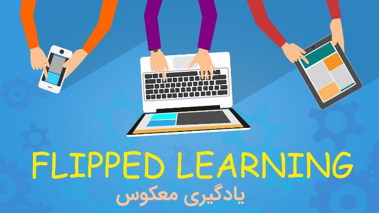 یادگیری معکوس