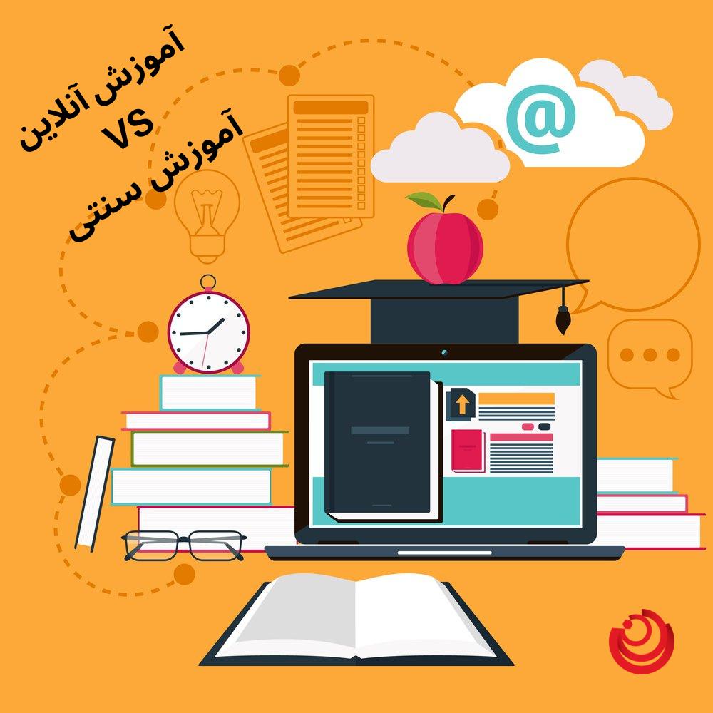 فرق آموزش آنلاین با آموزش سنتی