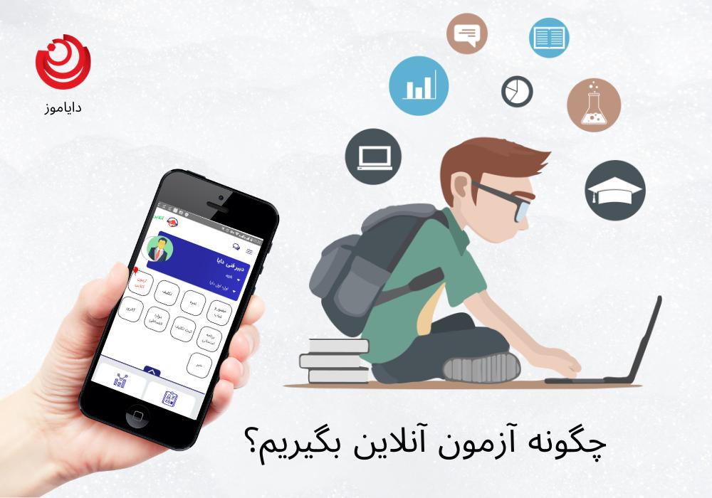 چگونه از دانش آموزان آزمون آنلاین بگیریم