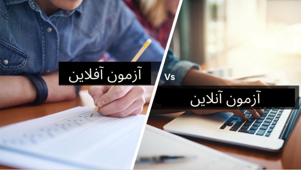 تفاوت آزمون آنلاین و آفلاین