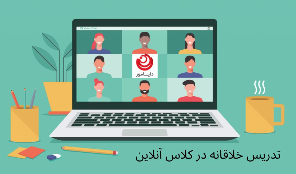 تدریس در کلاس آنلاین